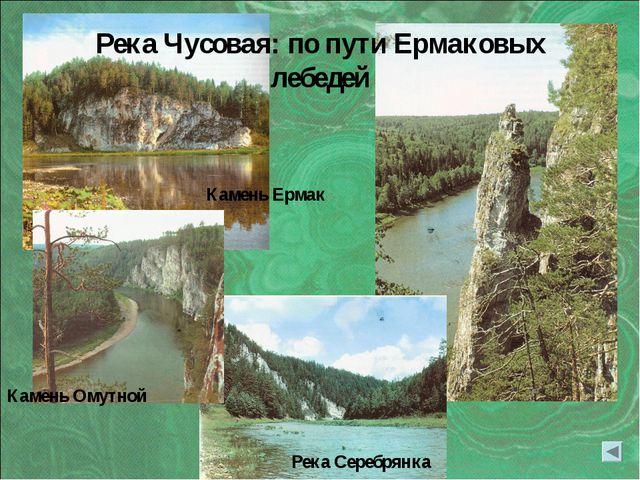 Река Чусовая: по пути Ермаковых лебедей Камень Омутной Река Серебрянка Камень...