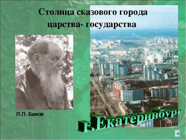 Столица сказового города царства- государства П.П. Бажов