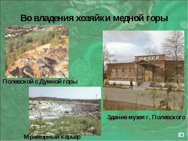 Во владения хозяйки медной горы Здание музея г. Полевского Полевской с Думной...