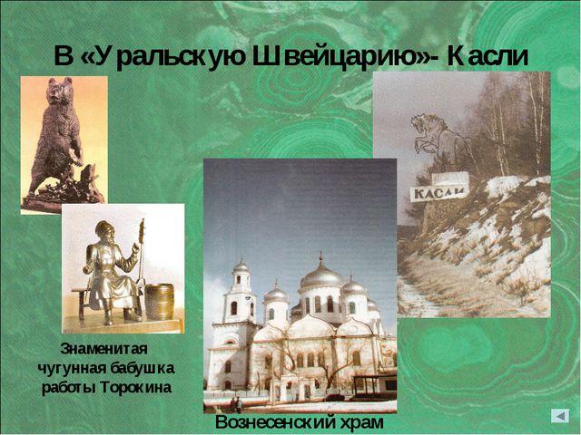 В «Уральскую Швейцарию»- Касли Вознесенский храм Знаменитая чугунная бабушка...