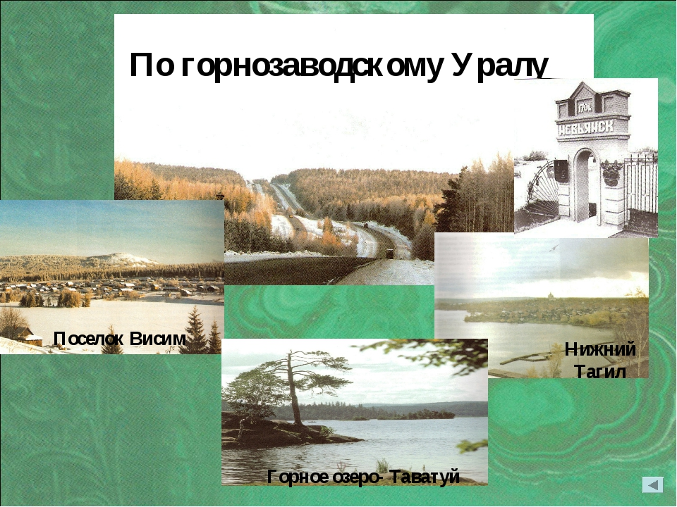 По горнозаводскому Уралу Нижний Тагил Горное озеро- Таватуй Поселок Висим
