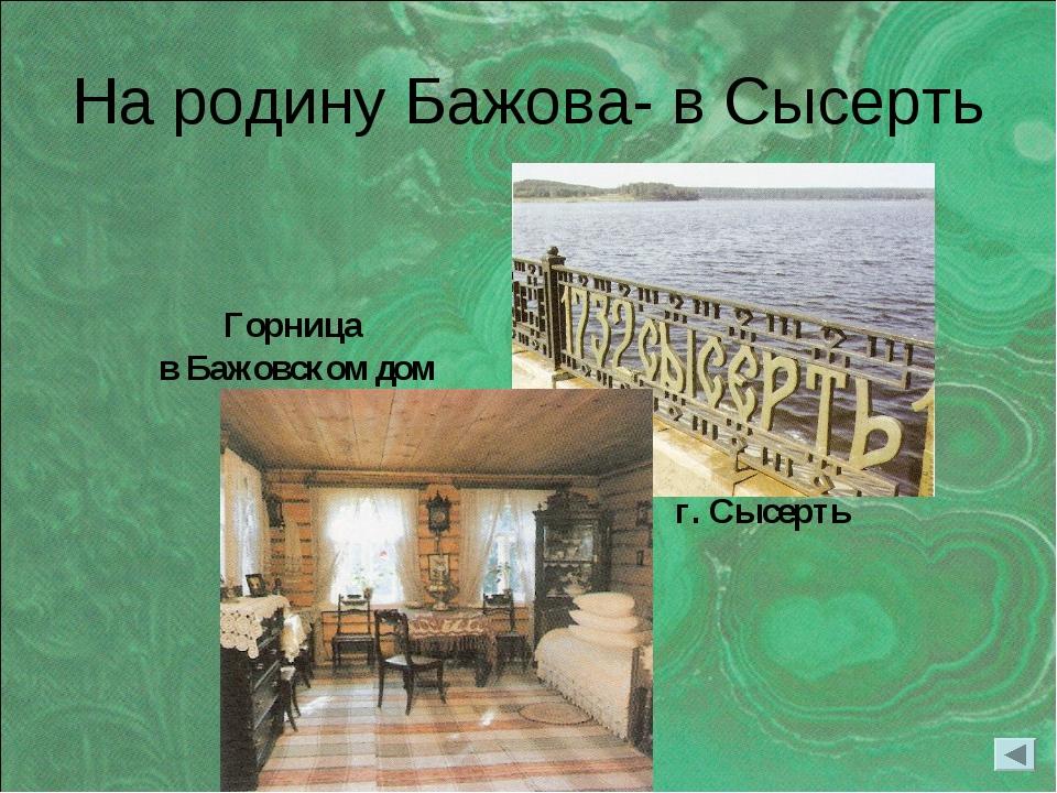 На родину Бажова- в Сысерть г. Сысерть Горница в Бажовском дом