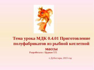 Тема урока МДК 0.4.01 Приготовление полуфабрикатов из рыбной котлетной массы