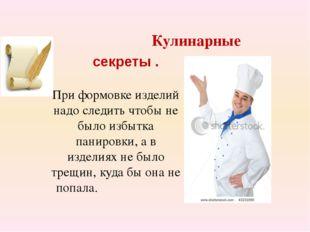 Кулинарные секреты . При формовке изделий надо следить чтобы не было избытка