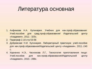 Литература основная Анфимова Н.А. Кулинария. Учебник для нач.проф.образования