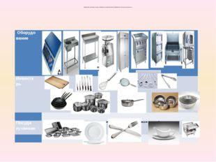 Оборудование, инвентарь и посуда, необходимые для приготовления полуфабрикато