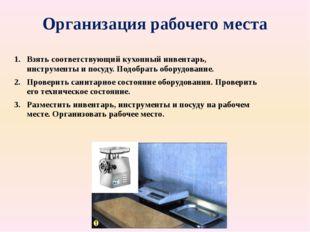 Организация рабочего места Взять соответствующий кухонный инвентарь, инструме