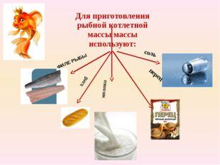 Для приготовления рыбной котлетной массы массы используют: ФИЛЕ РЫБЫ хлеб мол