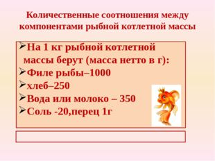 На 1 кг рыбной котлетной массы берут (масса нетто в г): Филе рыбы–1000 хлеб–2