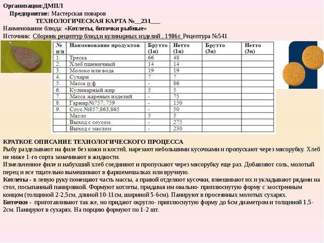 Организация:ДМПЛ Предприятие: Мастерская поваров ТЕХНОЛОГИЧЕСКАЯ КАРТА №__...