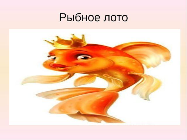 Рыбное лото