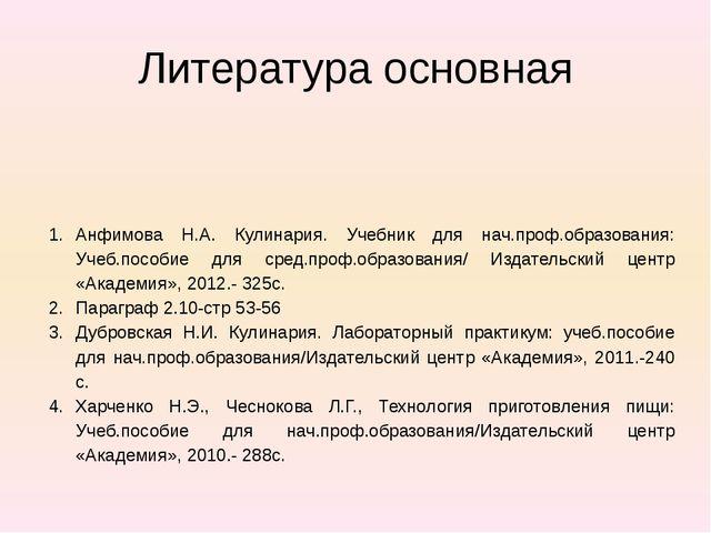 Литература основная Анфимова Н.А. Кулинария. Учебник для нач.проф.образования...