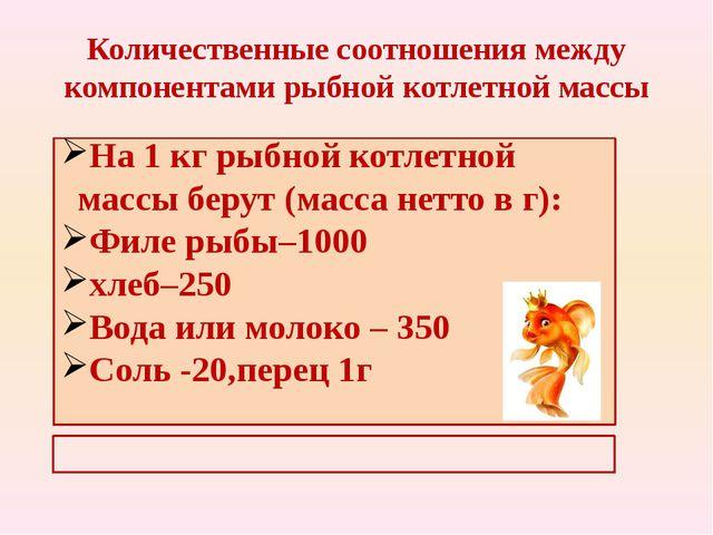 На 1 кг рыбной котлетной массы берут (масса нетто в г): Филе рыбы–1000 хлеб–2...