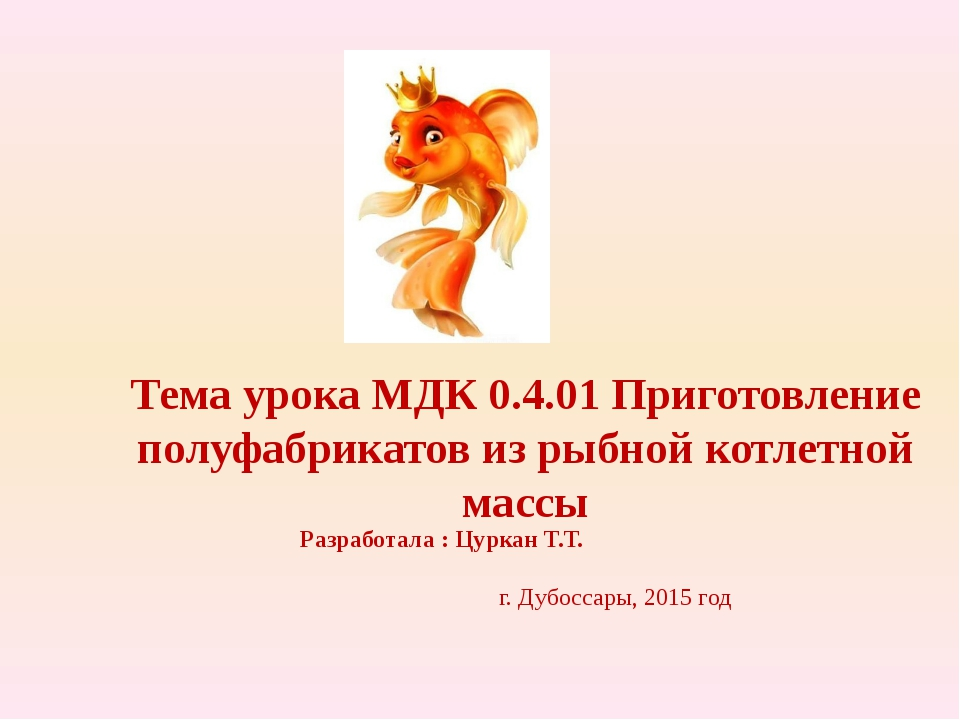 Тема урока МДК 0.4.01 Приготовление полуфабрикатов из рыбной котлетной массы...