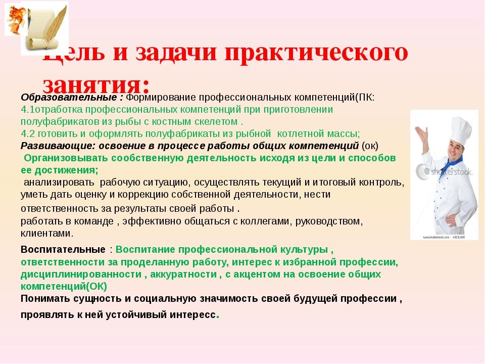 Цель и задачи практического занятия: Образовательные : Формирование професси...