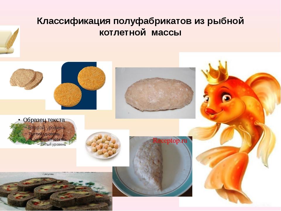 Классификация полуфабрикатов из рыбной котлетной массы