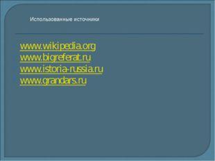www.wikipedia.org www.bigreferat.ru www.istoria-russia.ru www.grandars.ru Исп