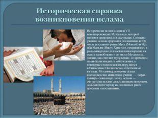Исторически ислам возник вVII векевпроповедяхМухаммеда, который является