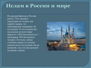 Исламский фактор в России растет. Этот процесс характерен не только для нашей