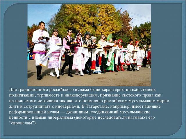 Для традиционного российского ислама были характерны низкая степень политизац...