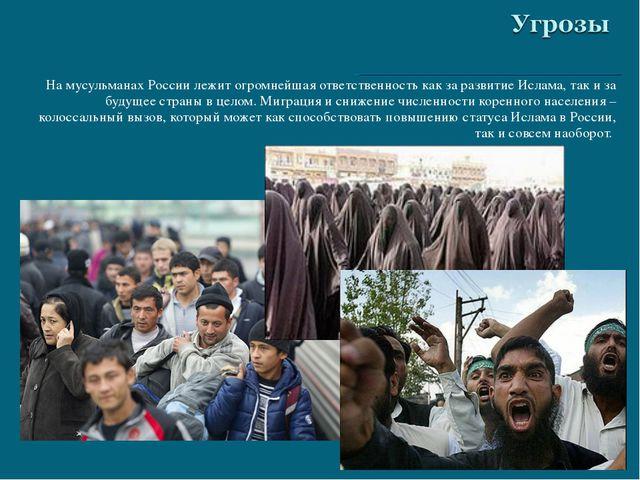 На мусульманах России лежит огромнейшая ответственность как за развитие Исла...