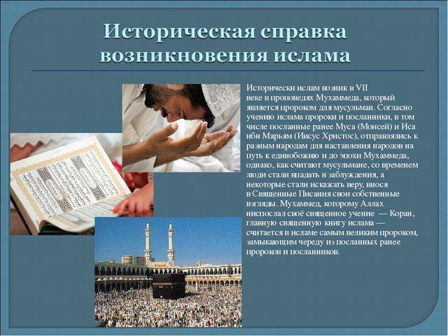 Исторически ислам возник вVII векевпроповедяхМухаммеда, который является...