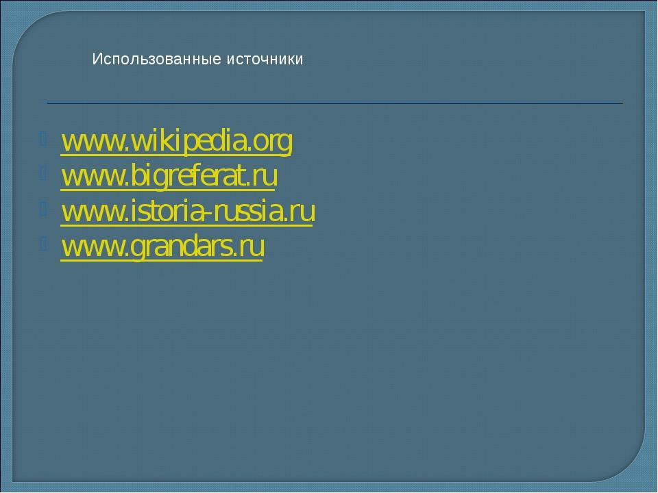www.wikipedia.org www.bigreferat.ru www.istoria-russia.ru www.grandars.ru Исп...