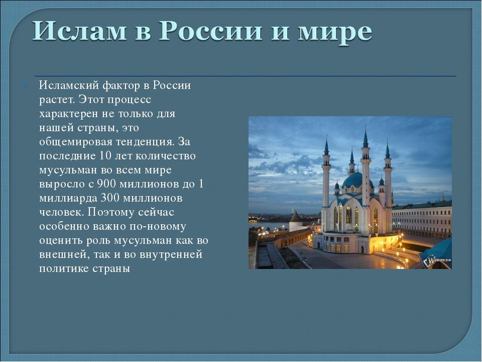 Исламский фактор в России растет. Этот процесс характерен не только для нашей...