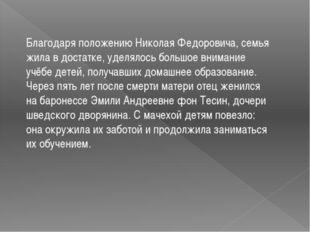 Благодаря положению Николая Федоровича, семья жила в достатке, уделялось боль