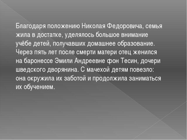 Благодаря положению Николая Федоровича, семья жила в достатке, уделялось боль...