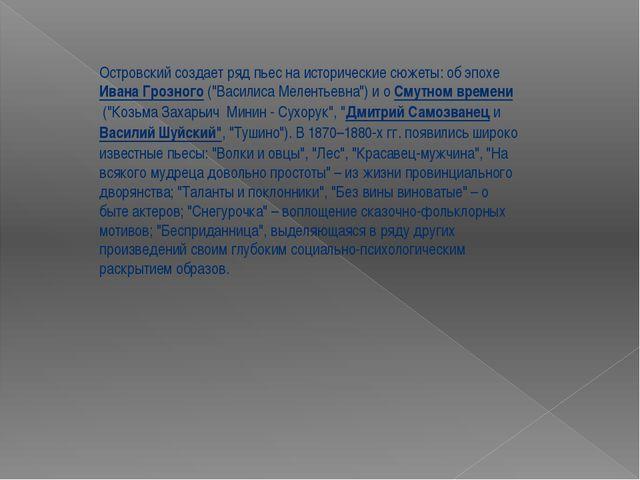 Островский создает ряд пьес на исторические сюжеты: об эпохеИвана Грозного(...