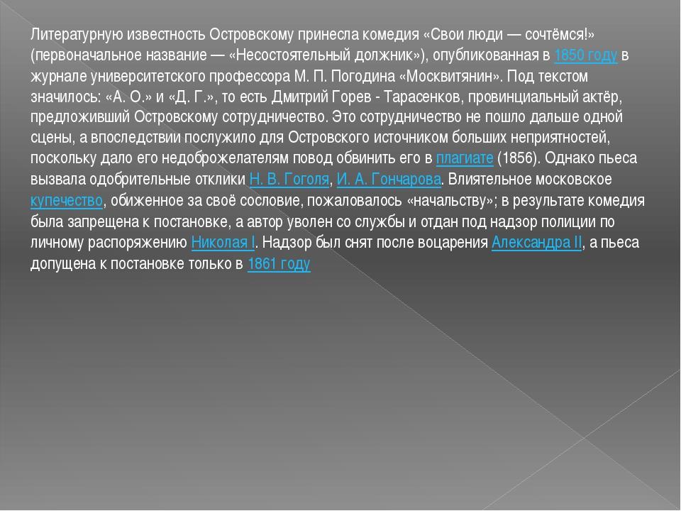Литературную известность Островскому принесла комедия «Свои люди— сочтёмся!»...