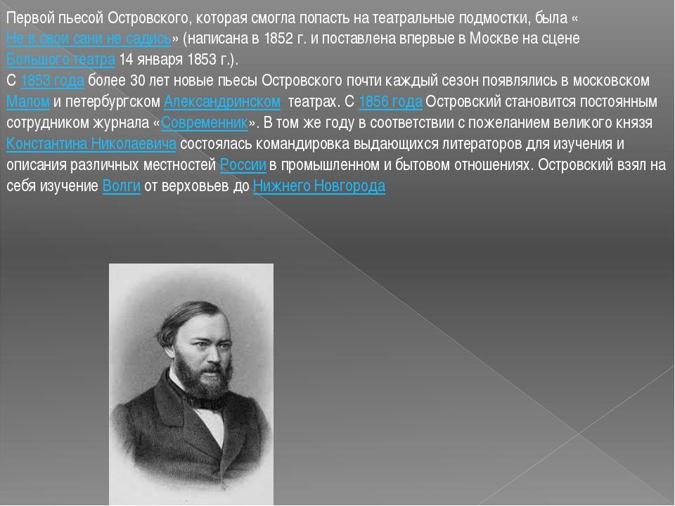 Первой пьесой Островского, которая смогла попасть на театральные подмостки, б...