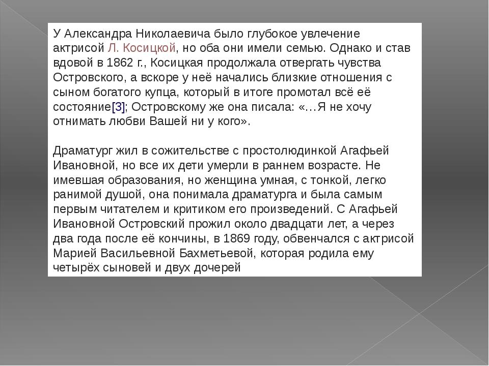 У Александра Николаевича было глубокое увлечение актрисойЛ. Косицкой, но оба...