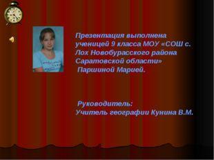 Презентация выполнена ученицей 9 класса МОУ «СОШ с. Лох Новобурасского района