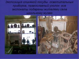 Экспозиция глиняной посуды. осветительных приборов, православный уголок- все