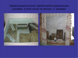 Православный уголок представлен различными иконами, в том числе на досках, и