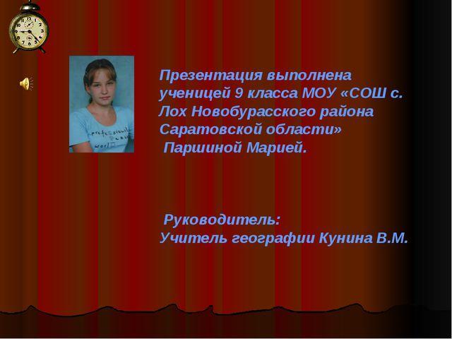 Презентация выполнена ученицей 9 класса МОУ «СОШ с. Лох Новобурасского района...