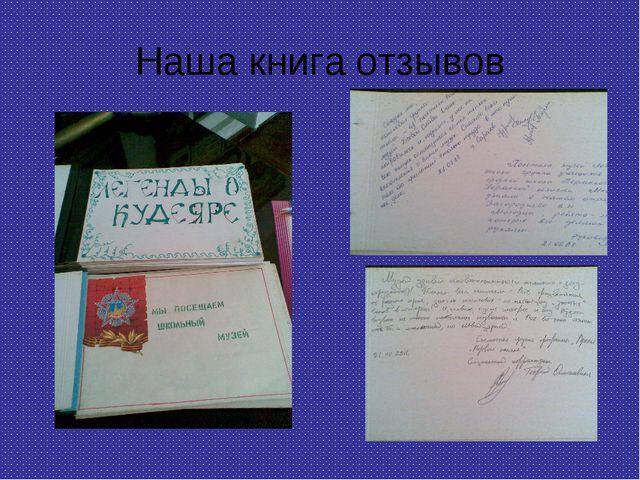 Наша книга отзывов