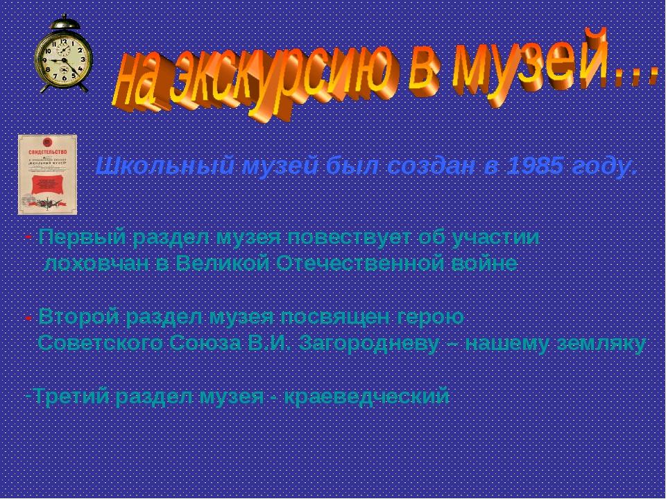 Школьный музей был создан в 1985 году. Первый раздел музея повествует об учас...