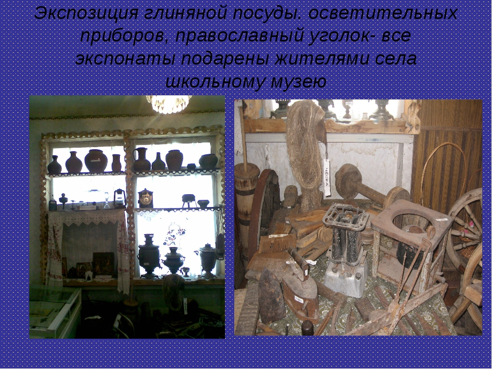 Экспозиция глиняной посуды. осветительных приборов, православный уголок- все...
