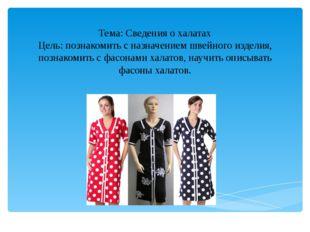 Тема: Сведения о халатах Цель: познакомить с назначением швейного изделия, по
