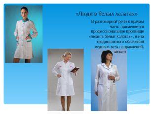 «Люди в белых халатах» В разговорной речи к врачам часто применяется професси