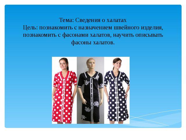 Тема: Сведения о халатах Цель: познакомить с назначением швейного изделия, по...