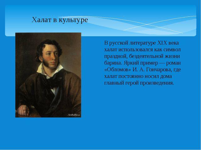 Халат в культуре В русской литературе XIX века халат использовался как символ...