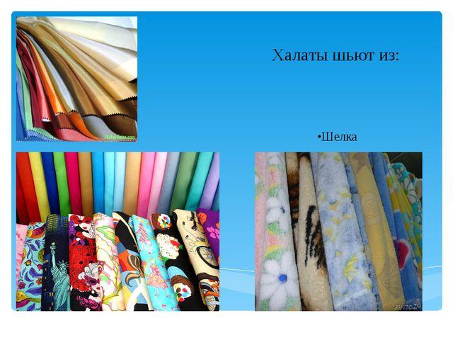Халаты шьют из: •Шелка •Ситца •Махра FokinaLida.75@mail.ru
