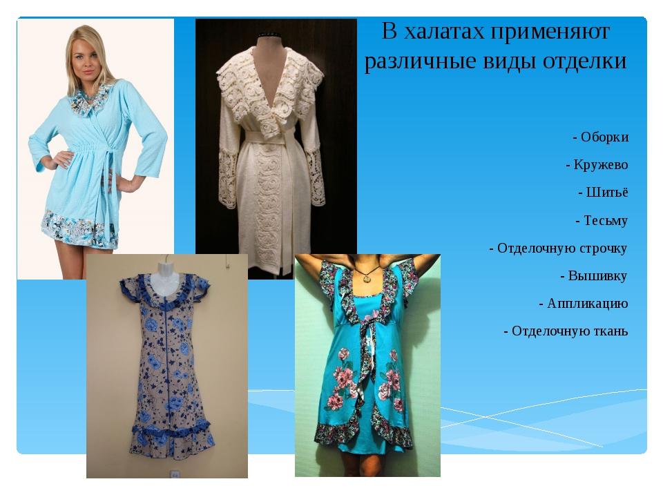 В халатах применяют различные виды отделки - Оборки - Кружево - Шитьё - Тесьм...
