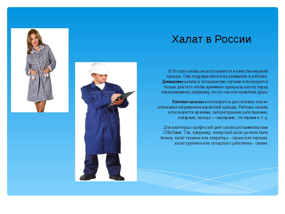Халат в России В России халаты не используются в качестве верхней одежды. Они...