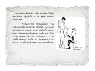 СогласноАристотелю, целью любви является дружба, а не чувственное влечение.