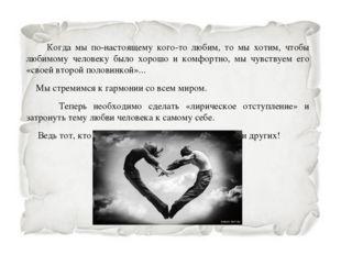 Когда мы по-настоящему кого-то любим, то мы хотим, чтобы любимому человеку б